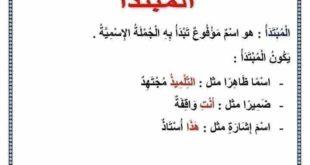 كل ما يحتاجه التلاميذ في اللغة العربية