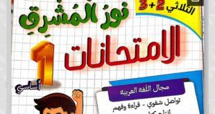 امتحانات كتاب نور المشرق امتحانات رياضيات مرفقة بالإصلاح