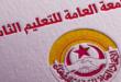 جامعة التعليم الثانوي تعلن رفضها للعودة المدرسية