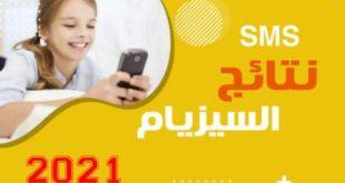 نتائج السيزيام النموذجي تونس