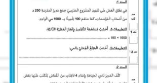 مراجعة رياضيات سنة رابعة خلال العطلة