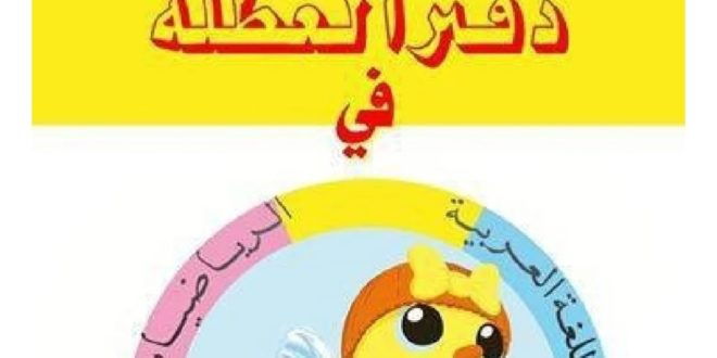 كراس العطلة لغة عربية رياضيات سنة ثانية إبتدائي
